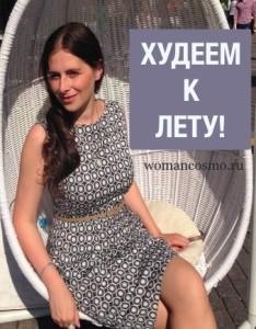 Как похудеть к лету: 3 шага к стройному телу от фитнес-эксперта Елены Говоровой в 2019 году