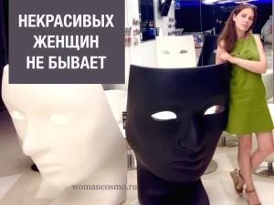 некрасивых женщин не бывает