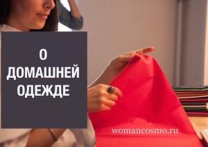 о домашней одежде